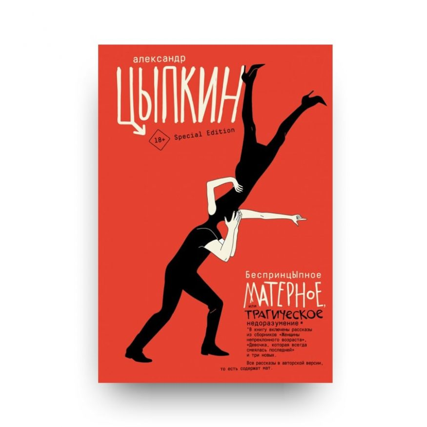 Libro BesprincYpnoe maternoe, ili Tragičeskoe nedorazumenie di Aleksandr Cypkin in russo