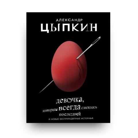 libro di Aleksandr Tsypkin