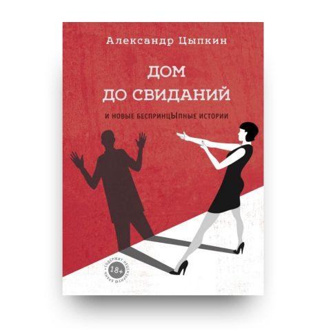 Libro Dom do svidanij di Aleksandr Cypkin in russa