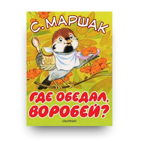 Libro Gde obedal, vorobej? di Samuil Maršak in lingua Russa