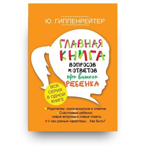 Главная книга вопросов и ответов про вашего ребенка - Юлия Гиппенрейтер