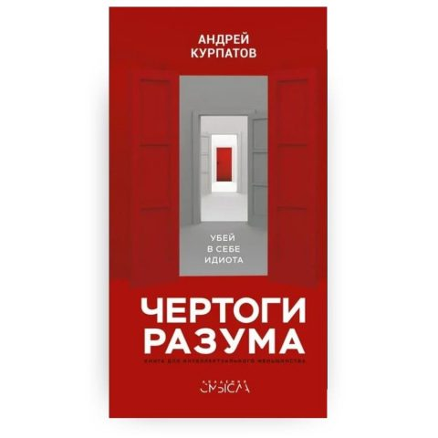 Книга Андрея Курпатова Чертоги разума. Убей в себе идиота! обложка