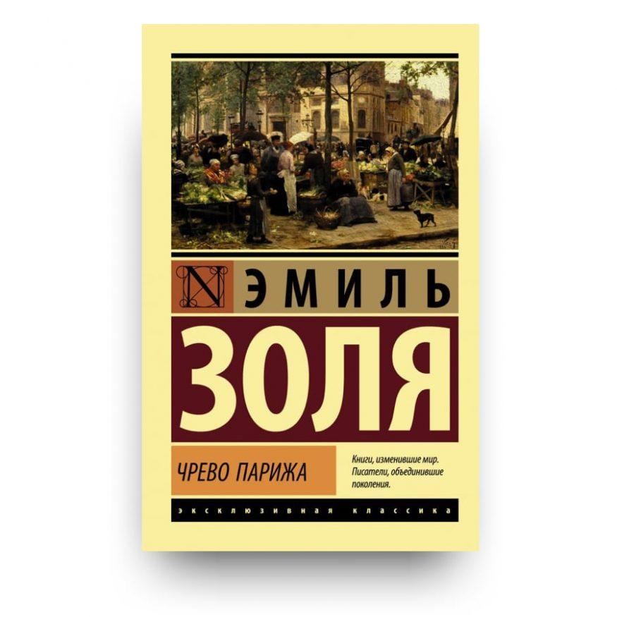 Libro Il ventre di Parigi di Emile Zola in russo