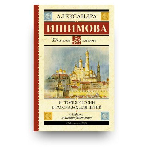 Libro della Storia della Russia per bambini in lingua russa