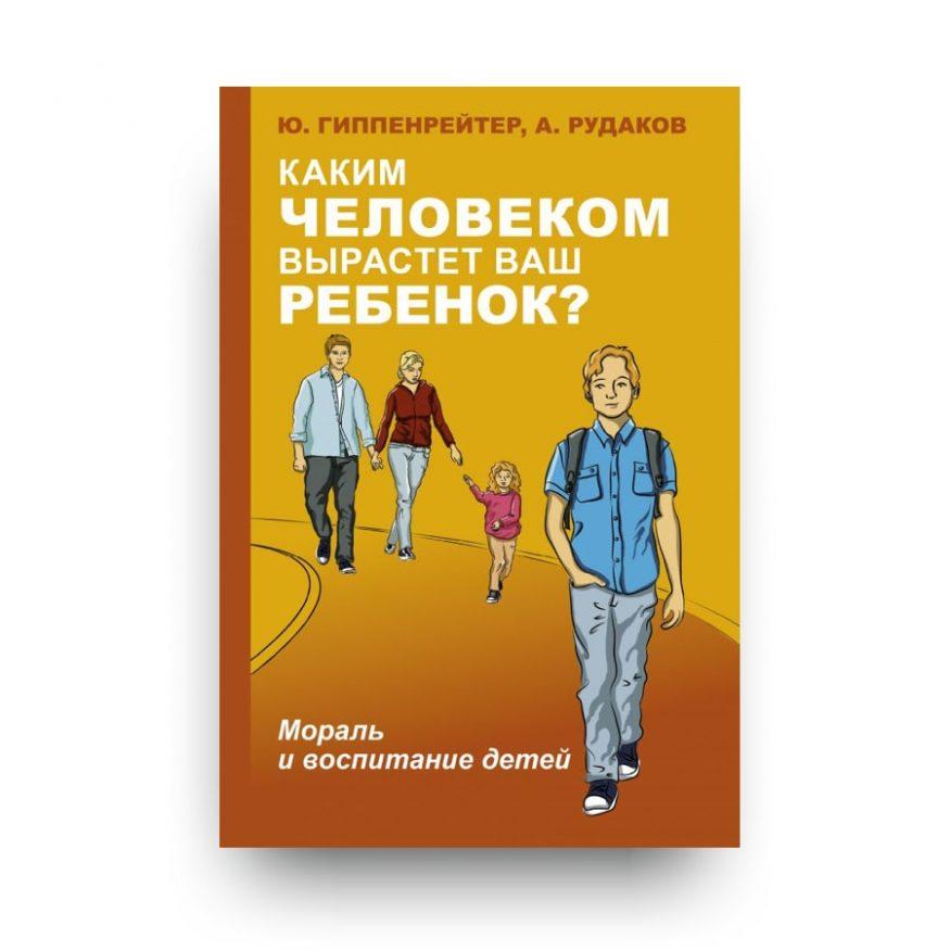 Книга Каким человеком вырастет ваш ребенок? Мораль и воспитание детей - Юлия Гиппенрейтер