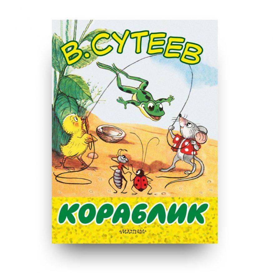 Libro Korablik di Vladimir Suteev in lingua russa