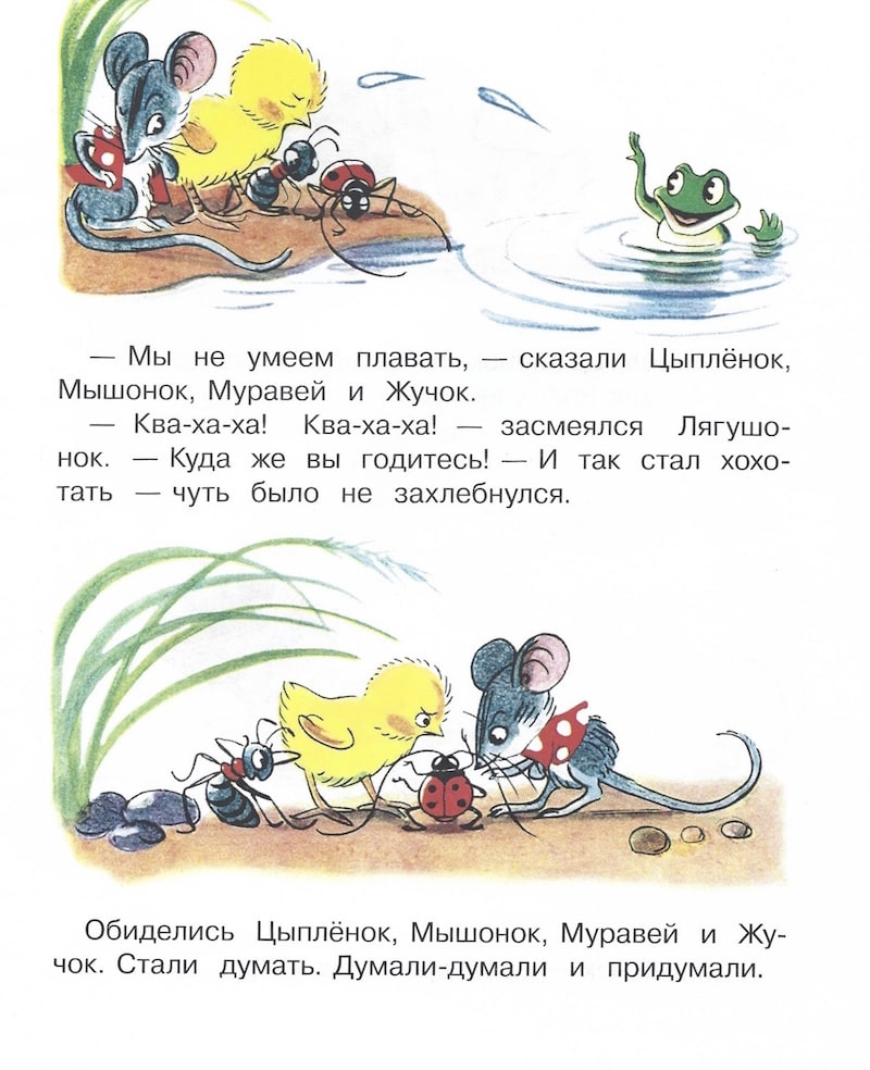 Книга Кораблик - Владимир Сутеев - иллюстрации 2