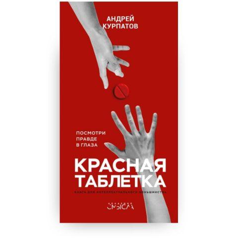 Книга Андрея Курпатова Красная таблетка. Посмотри правде в глаза! обложка