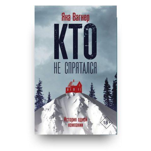 Libro Kto ne sprjatalsja di Jana Vagner in russo
