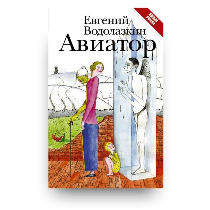 Libro L'aviatore di Evgenij Vodolazkin in lingua Russa