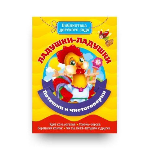 Книга для малышей Ладушки-ладушки. Потешки и чистоговорки обложка