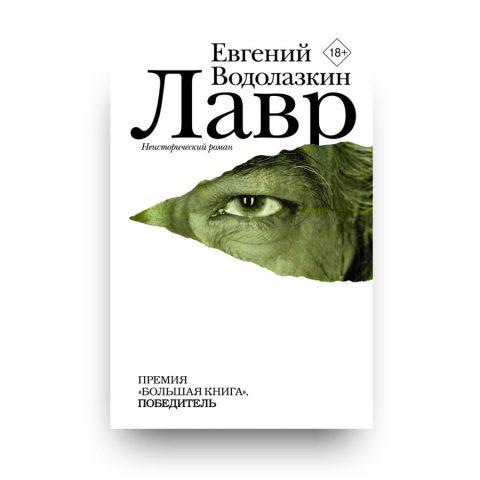 Libro Lauro di Evgenij Vodolazkin in Russo