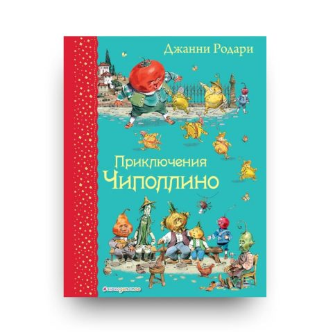 Libro Le avventure di Cipollino in russo