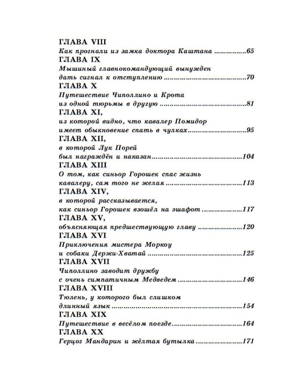 Книга Приключения Чиполлино содержание 2
