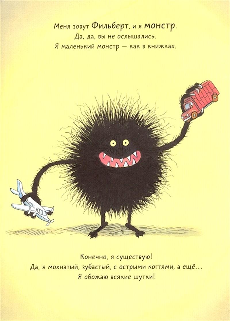 Книга Любят ли монстры убираться? иллюстрации 2