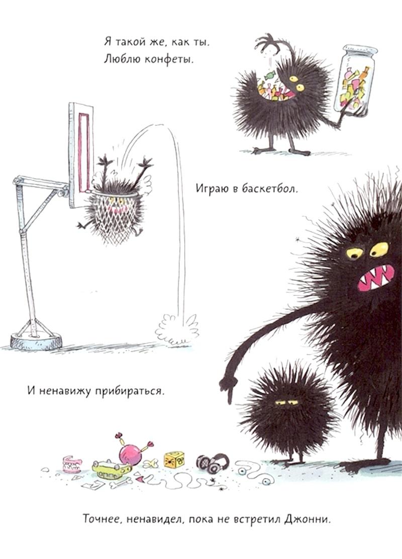 Книга Любят ли монстры убираться? иллюстрации 3