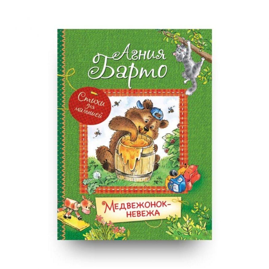 Книга Агнии Барто Медвежонок-невежа. Стихи для малышей обложка