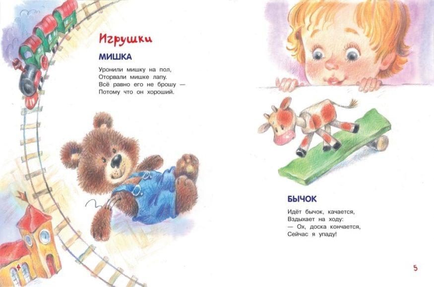 Книга Агнии Барто Медвежонок-невежа. Стихи для малышей разворот 1