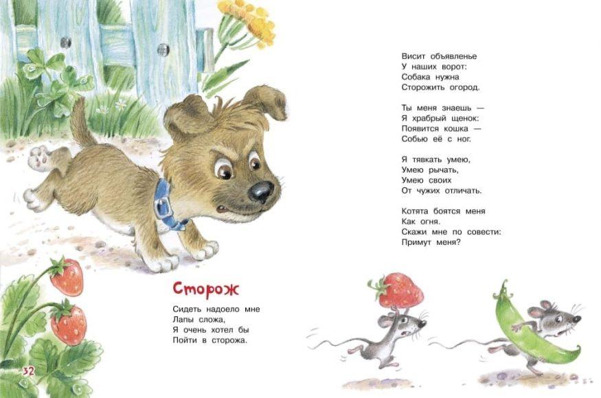 Книга Агнии Барто Медвежонок-невежа. Стихи для малышей разворот 2