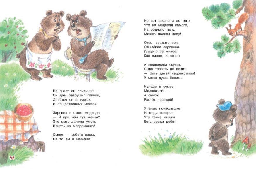 Книга Агнии Барто Медвежонок-невежа. Стихи для малышей разворот 3