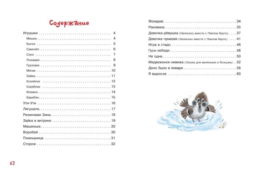 Книга Агнии Барто Медвежонок-невежа. Стихи для малышей разворот 4