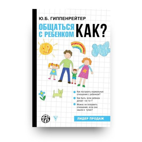 Книга Общаться с ребенком. Как? - Юлия Борисовна Гиппенрейтер