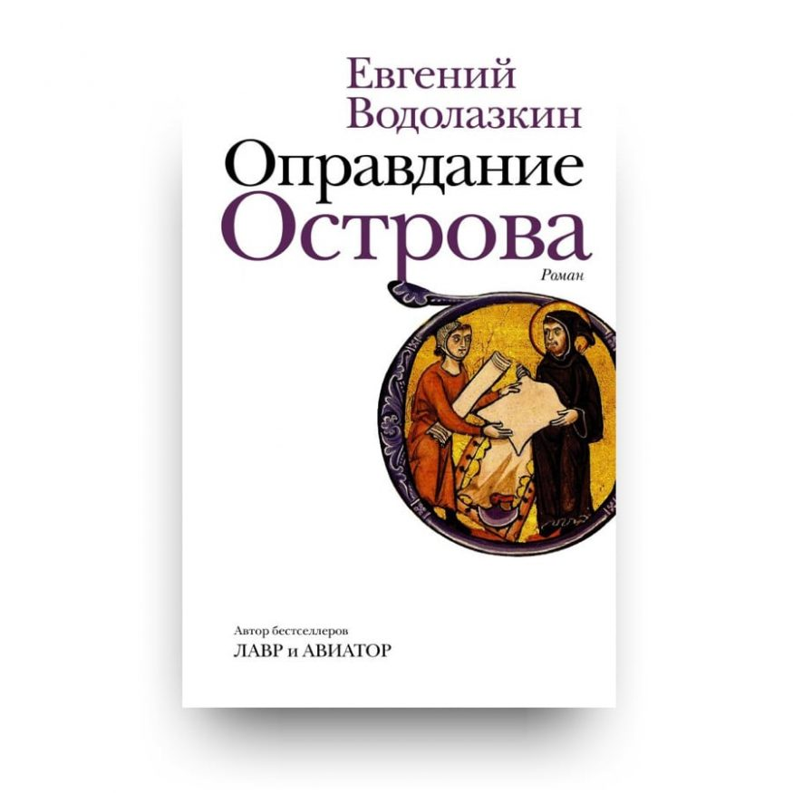 Libro Opravdanie Ostrova di Evgenij Vodolazkin in lingua Russa