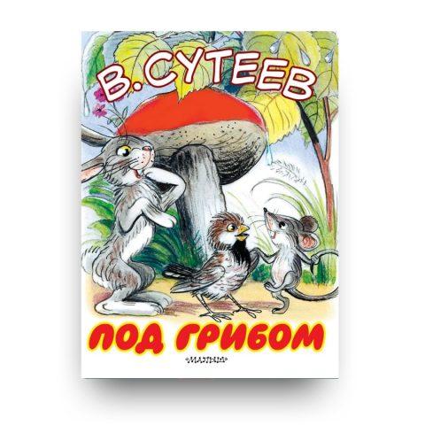 Libro Pod gribom di Vladimir Suteev in russo