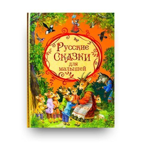 Книга Русские сказки для малышей обложка