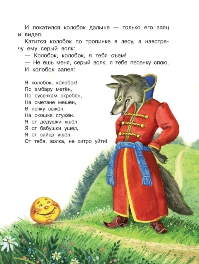 Книга Русские сказки для малышей разворот 1