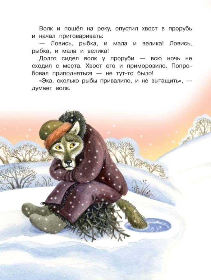 Книга Русские сказки для малышей разворот 3