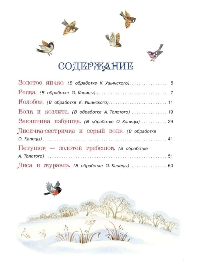 Книга Русские сказки для малышей разворот 4