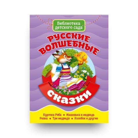 Книга Русские волшебные сказки обложка