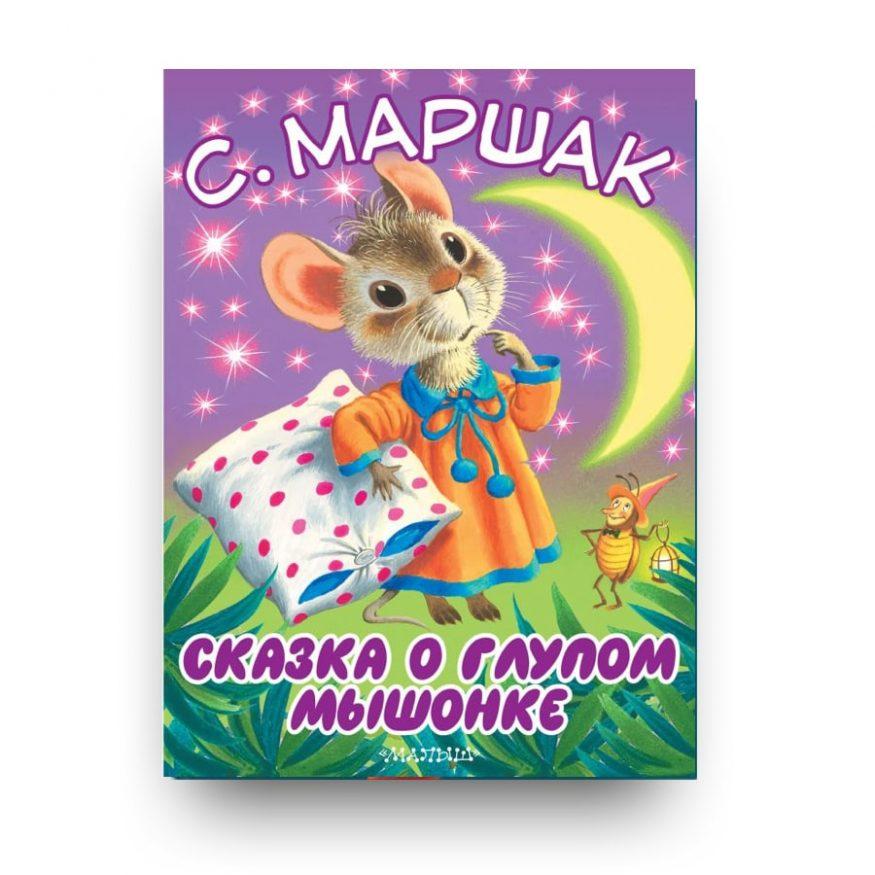 Libro di Samuil Maršak in lingua Russa