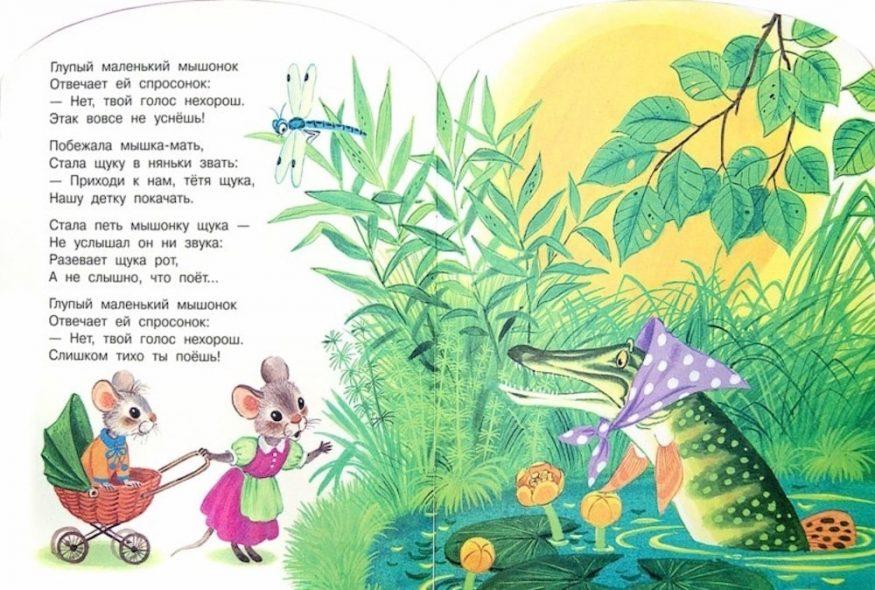 Libro Skazka o glupom myšonke di Samuil Maršak in Russo