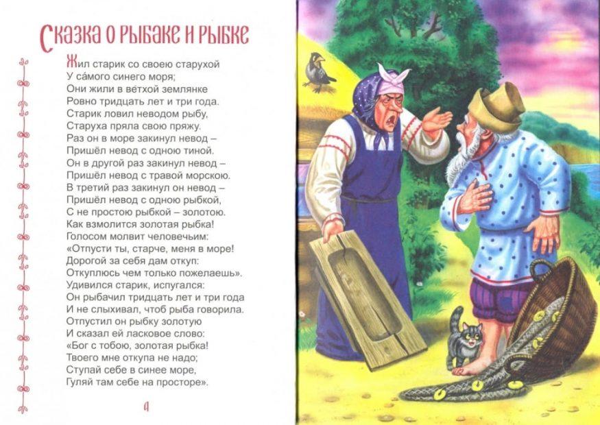 Книга Сказки А.С. Пушкина библиотека детского сада разворот 1