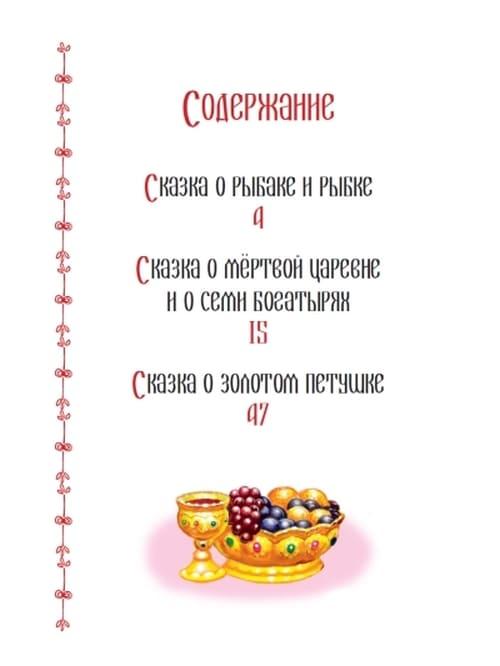 Книга Сказки А.С. Пушкина библиотека детского сада разворот 2