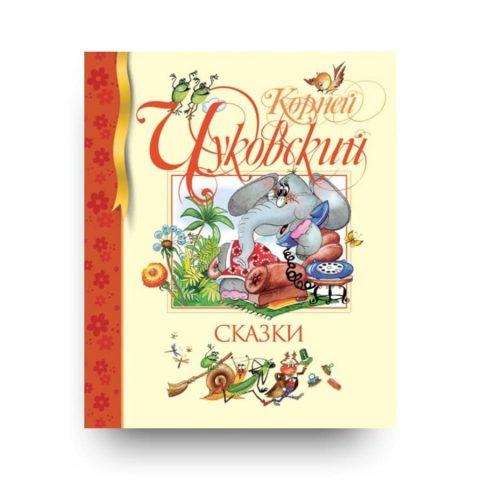 Книга для малышей Сказки. Корней Чуковский обложка