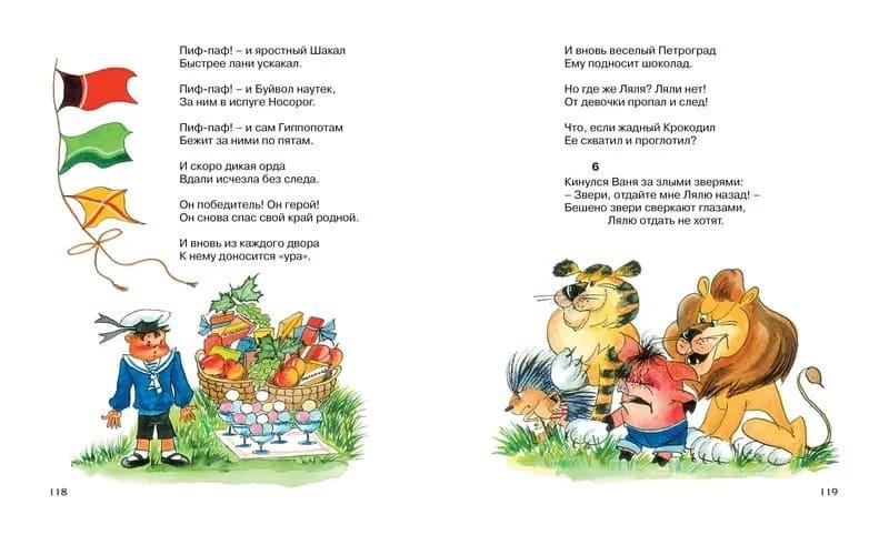 Книга для малышей Сказки. Корней Чуковский разворот 1