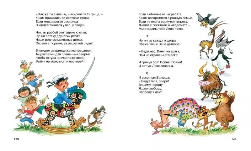 Книга для малышей Сказки. Корней Чуковский разворот 2