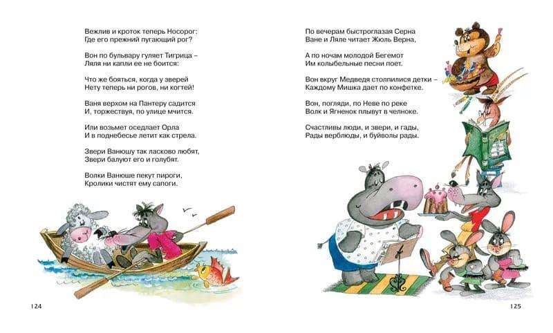Книга для малышей Сказки. Корней Чуковский разворот 3
