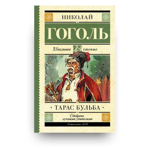 Книга Тарас Бульба - Николай Гоголь