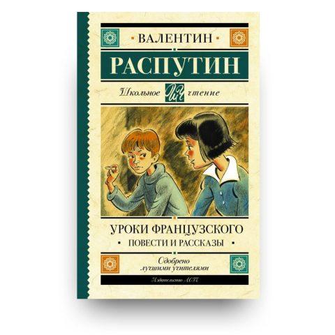 Книга Уроки французского - Валентин Распутин