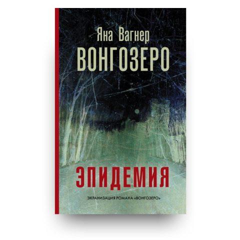 Libro Vongozero di Jana Vagner in russo
