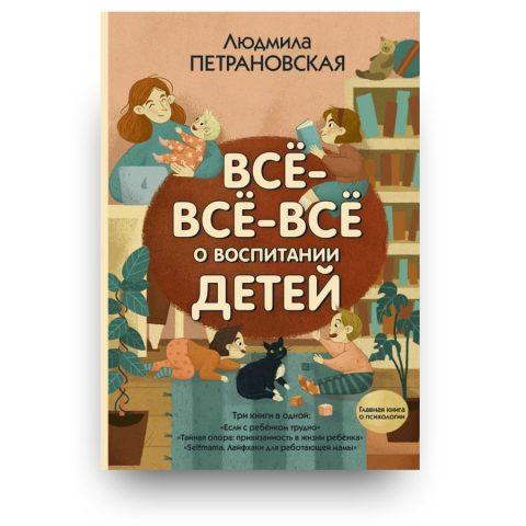 Книга Всё-всё-всё о воспитании детей - Людмила Петрановская