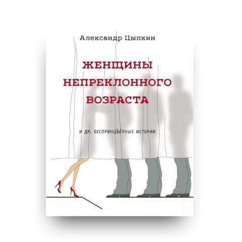 Libro Ženŝiny nepreklonnogo vozrasta di Aleksandr Cypkin in russo