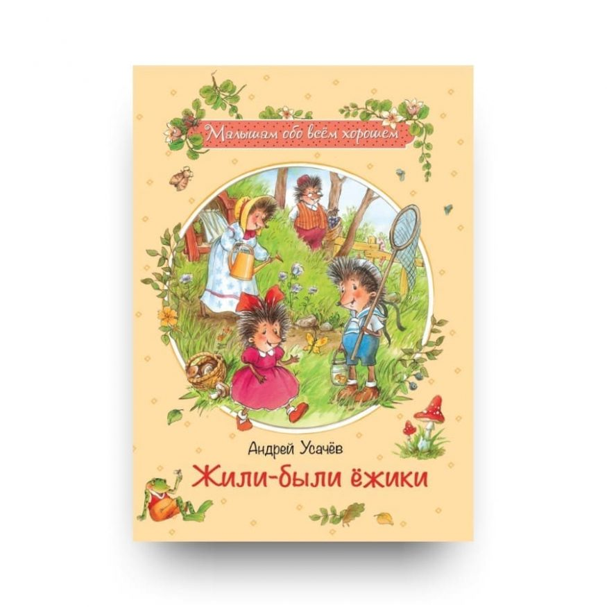 Книга Андрея Усачева Жили-были ёжики обложка