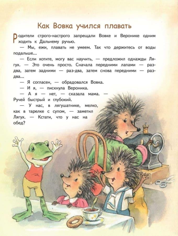 Книга Андрея Усачева Жили-были ёжики разворот 2