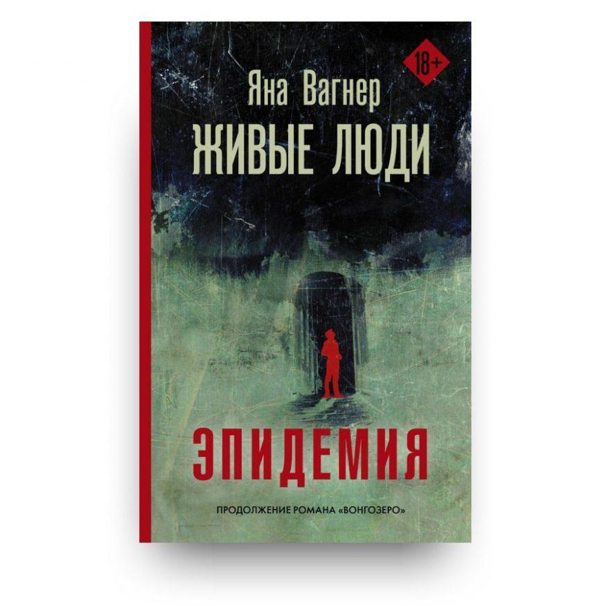Libro Živye ljudi di Jana Vagner in russo