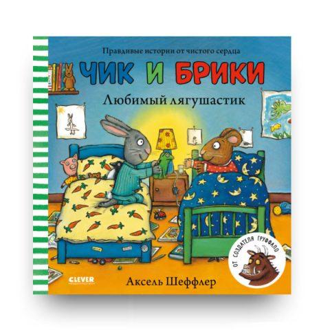 Libro Pip e Posy in russo